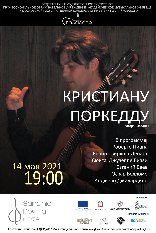 Cristiano Porqueddu, live in Moscow - Academic Music School 2021